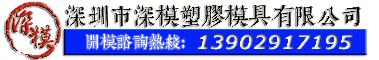 深圳韦德国际手机版厂-深圳市深模塑胶韦德国际手机版有限公司